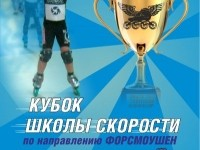 skate-division-cup-2-2013