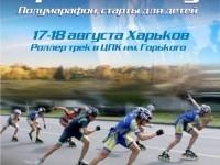 roller-sparta-2013-half-marathon-rgb-400